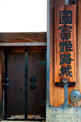 Gateway Photograph - Himeji Gate Detail by Andy Smy