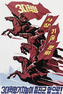 Hold The 3 Revolutions Banner High Art Print