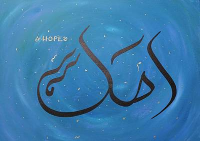 Painting - Hope In Blue by Faraz Khan