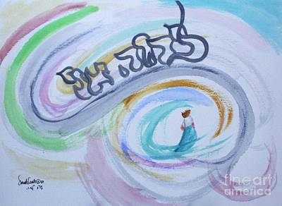 Painting - I Belong To God - Le Adonai Ani by Hebrewletters Sl