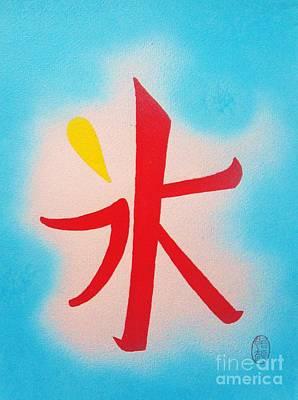 Painting - Inochi No Mizu No Himitsu by Roberto Prusso