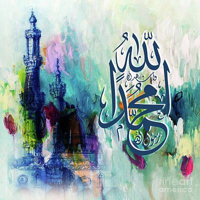 Islamic Calligraphy 330k Original by Gull G