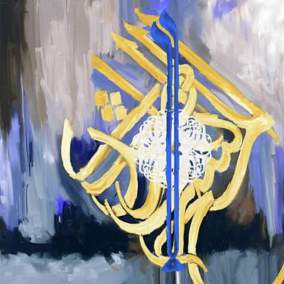 Islamic Calligraphy 5 303 2 Art Print by Mawra Tahreem