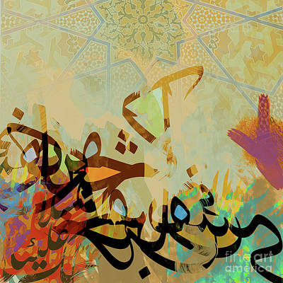 Kalma Painting - Islamic Calligraphy 9970v by Gull G