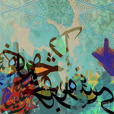 Islamic Calligraphy Art 609b Original by Gull G