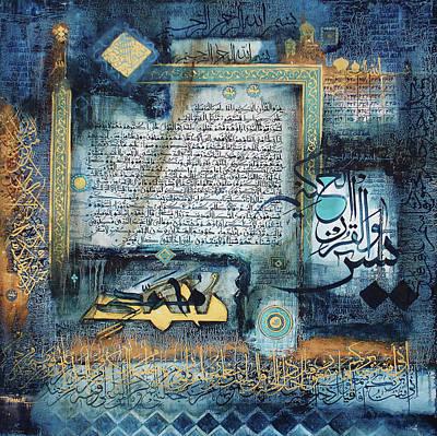 Islamic Verses Art Print by Waqas Ali