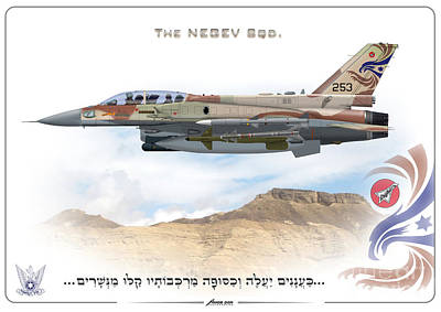 Drawing - Israeli Air Force F-16i Sufa From The Negev Sqd. by Amos Dor