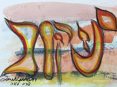Painting - Jacob Yaacov 4 by Hebrewletters Sl