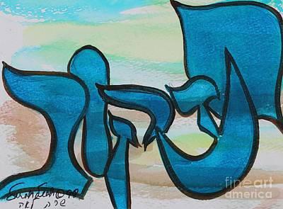 Painting - Jacob Yaacov 5 by Hebrewletters Sl
