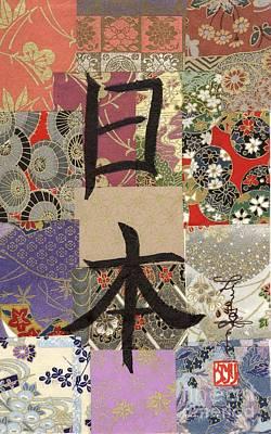Japan Art Print by Linda Smith