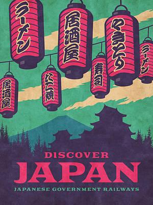 Tourism Wall Art - Digital Art - Japan Travel Tourism With Japanese Castle, Mt Fuji, Lanterns Retro Vintage - Green by Ivan Krpan