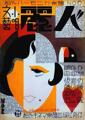 Music Royalty-Free and Rights-Managed Images - Japanese Music Cover 1930s by Ian Gledhill
