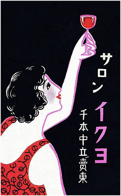 Vintage Wine Lovers Painting - Japanese Woman And Wine by Vivian Allen