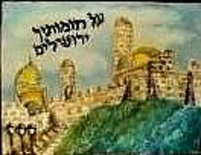 Drawing - Jerusalem  by Mimi Eskenazi
