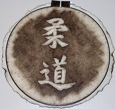 Pyrography Pyrography - Judo Kanji by Dan LaTour