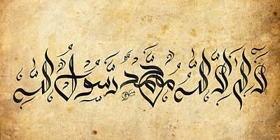 Kalma Digital Art - Kalma Tayyaba In Khat-e-saifi  by Calligraphy UAE UAE Calligraphy