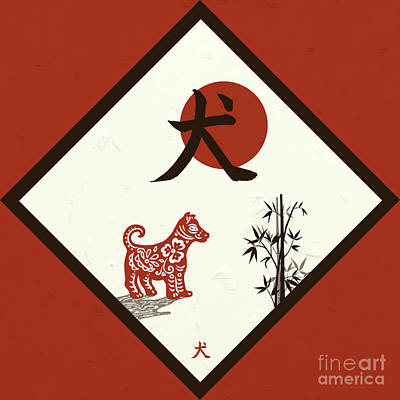 Digital Art - Kanji Dog On Red by Nola Lee Kelsey