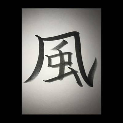 Drawing -  #kanji #wind by Teruma Omuro