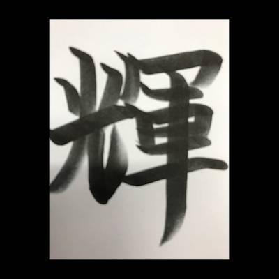 Drawing - #kanji#shine#sparkle#word by Teruma Omuro