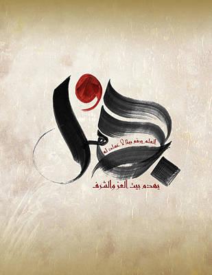Drawing - Knowledge And Ignorance by Abdulrahman Jasim