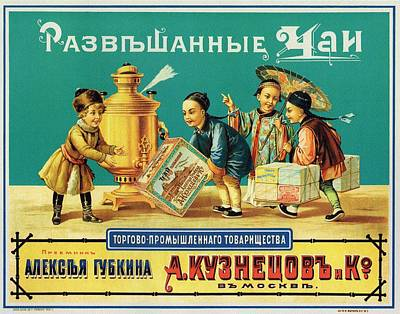 Royalty-Free and Rights-Managed Images - Kuznezov and Co - Vintage Russian Tea Advertising Poster by Studio Grafiikka