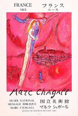 Mourlot Painting - Le Cantique Des Cantiques by Marc Chagall