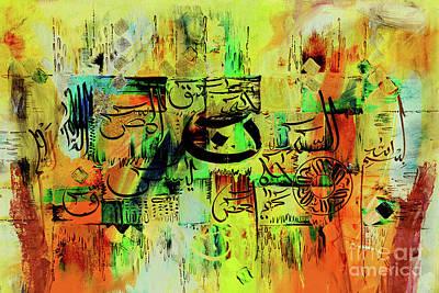 Kalma Painting - Loh E Qurani 006 by Gull G