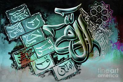 Kalma Painting - Lohe Qurani 04 by Gull G
