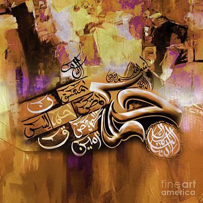 Lohe Qurani 5503 Original by Gull G