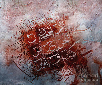 Dubai Painting - Lohe Qurani And Sura E Ikhlas by Gull G
