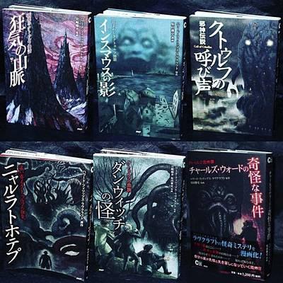 Cthulhu Wall Art - Photograph - Lots Of H.p. Lovecraft Horror Mangas. I by XPUNKWOLFMANX Jeff Padget