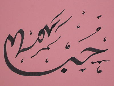 Calligraphies of love by hassan massoudy bagri foundation