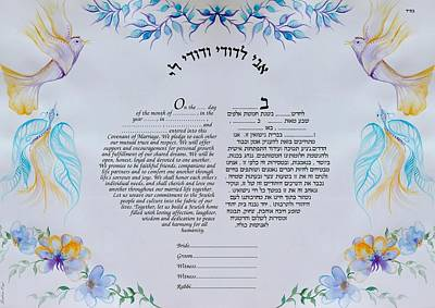 Reform Digital Art - Love Birds Ketubah- Reformed Humanistic Version  by Sandrine Kespi