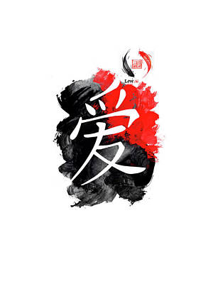 Koi Digital Art - Love - Lucky Koi Ink  by Magic Mike