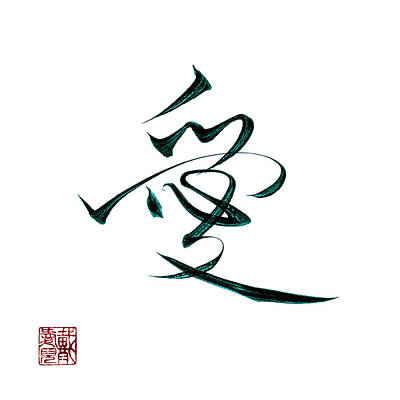 Chinese Characters Painting - Love by Oiyee At Oystudio