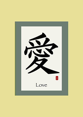 Digital Art - Love Symbol by Heidi Hermes