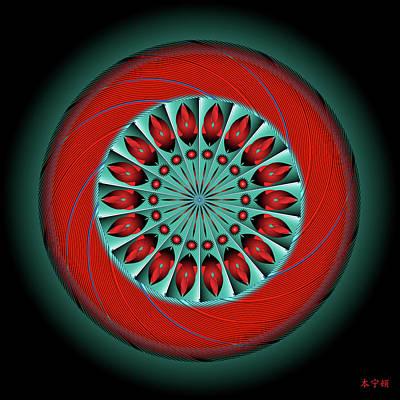 Mandala No. 20 Art Print by Alan Bennington