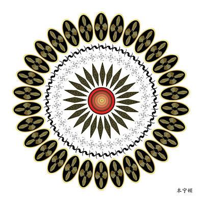 Mandala No. 31 Art Print by Alan Bennington