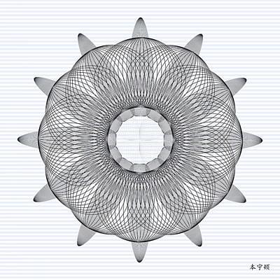 Metaphysics Digital Art - Mandala No. 78 by Alan Bennington