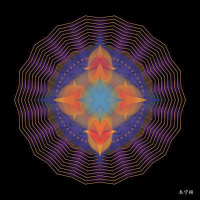 Mandala No. 87 Art Print by Alan Bennington