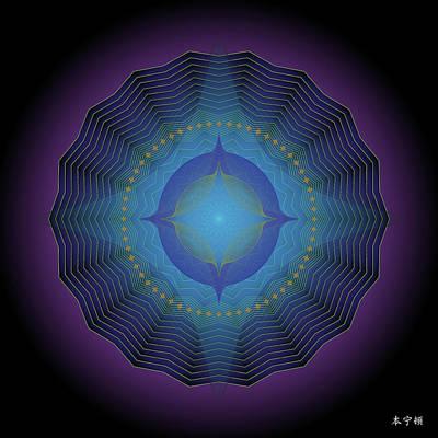 Mandala No. 88 Art Print by Alan Bennington