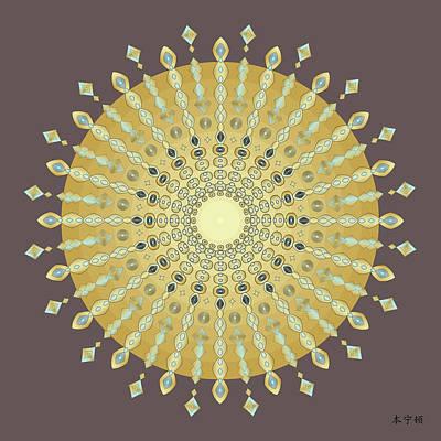 Mandala No. 9 Art Print