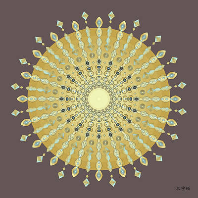 Mandala No. 9 Art Print by Alan Bennington