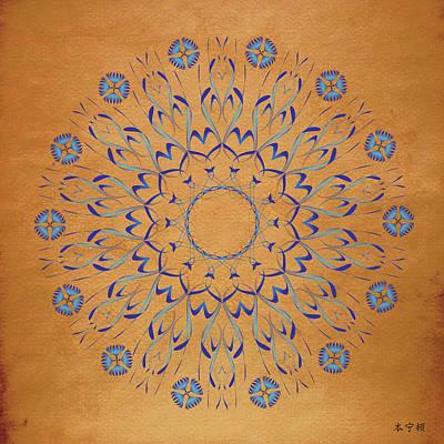 Mandala No. 93 Art Print by Alan Bennington