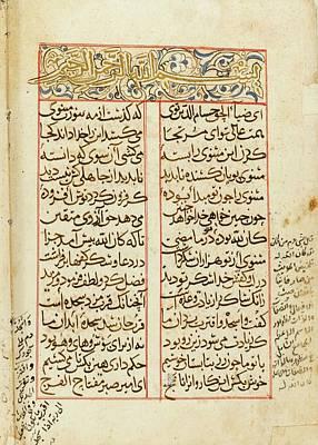 Anatolia Painting - Mathnavi Manavi by Muhammad
