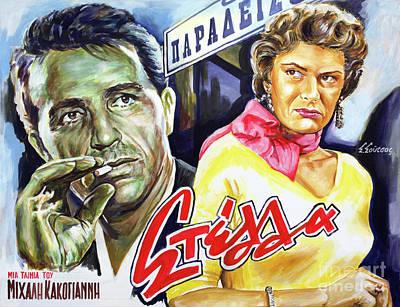 1955 Movies Painting - Melina Mercouri, Giorgos Foundas - Stella 1955- Mihalis Kakogiannis by Spiros Soutsos