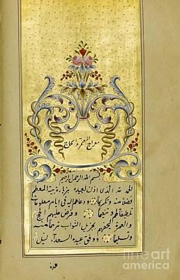 Wa Painting - Mirak Al-mu'tabar Wa'l Hak by Celestial Images