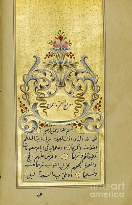 Mirak Al-mu'tabar Wa'l Hak Art Print by Celestial Images