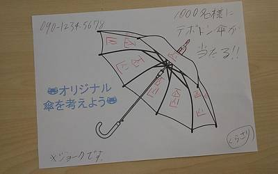 Drawing - Missile Umbrella by Sari Kurazusi