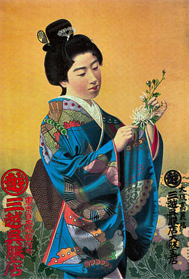 Painting - Mitsukoshi Gofukuten Osaka Branch by Oriental Advertising